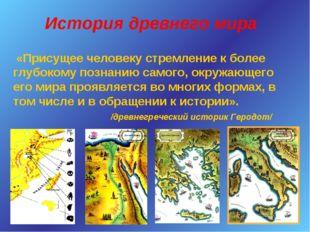 История древнего мира «Присущее человеку стремление к более глубокому познани