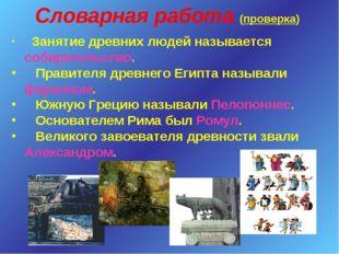 Словарная работа (проверка) Занятие древних людей называется собирательство.