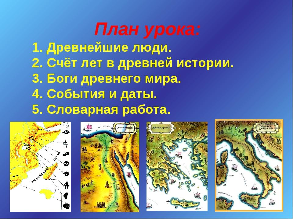 План урока: Древнейшие люди. Счёт лет в древней истории. Боги древнего мира....