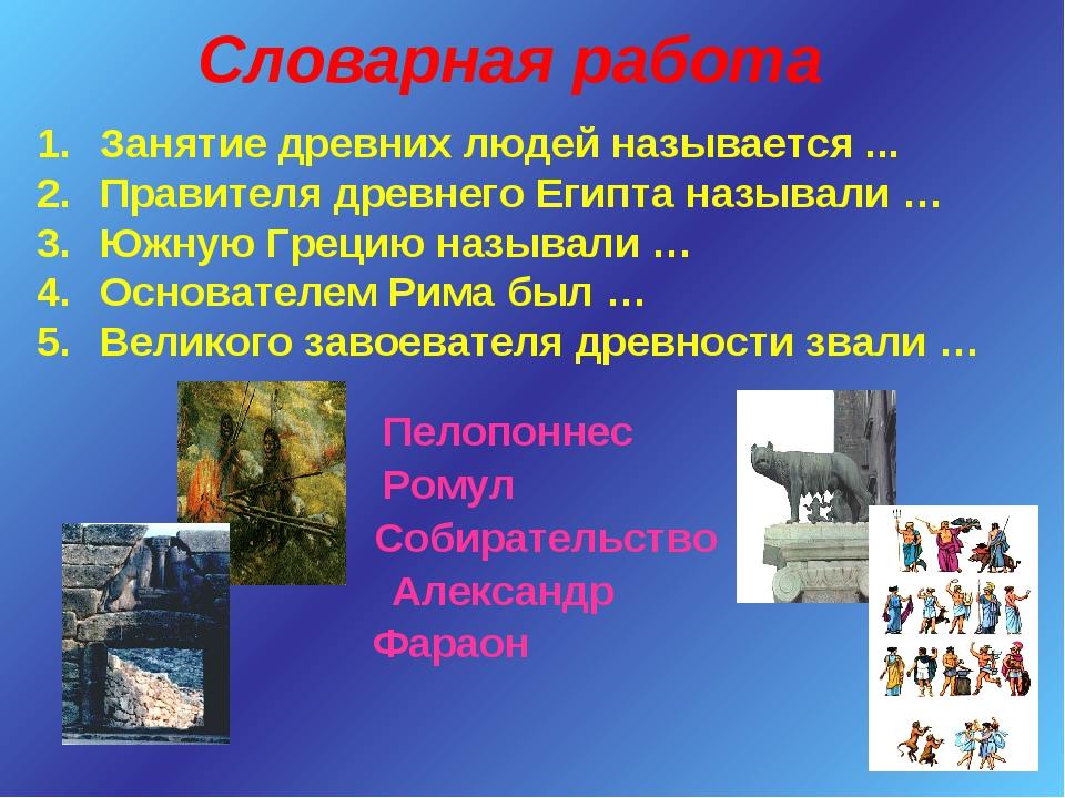 Словарная работа Занятие древних людей называется ... Правителя древнего Егип...