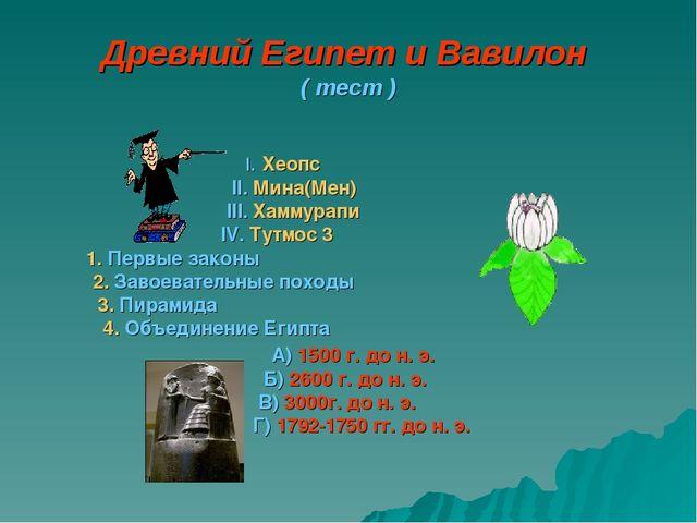 Древний Египет и Вавилон ( тест ) I. Хеопс II. Мина(Мен) III. Хаммурапи IV. Т...