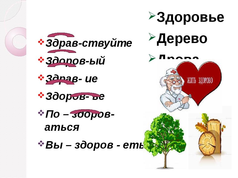 Здрав-ствуйте Здоров-ый Здрав- ие Здоров- ье По – здоров- аться Вы – здоров -...