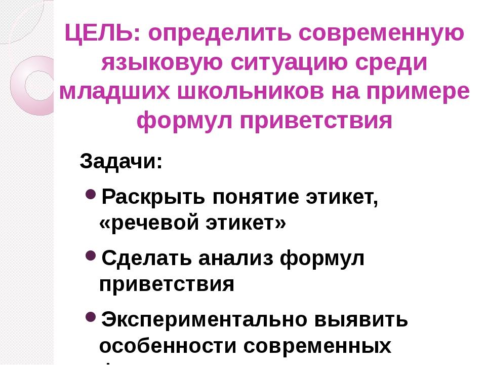 ЦЕЛЬ: определить современную языковую ситуацию среди младших школьников на пр...