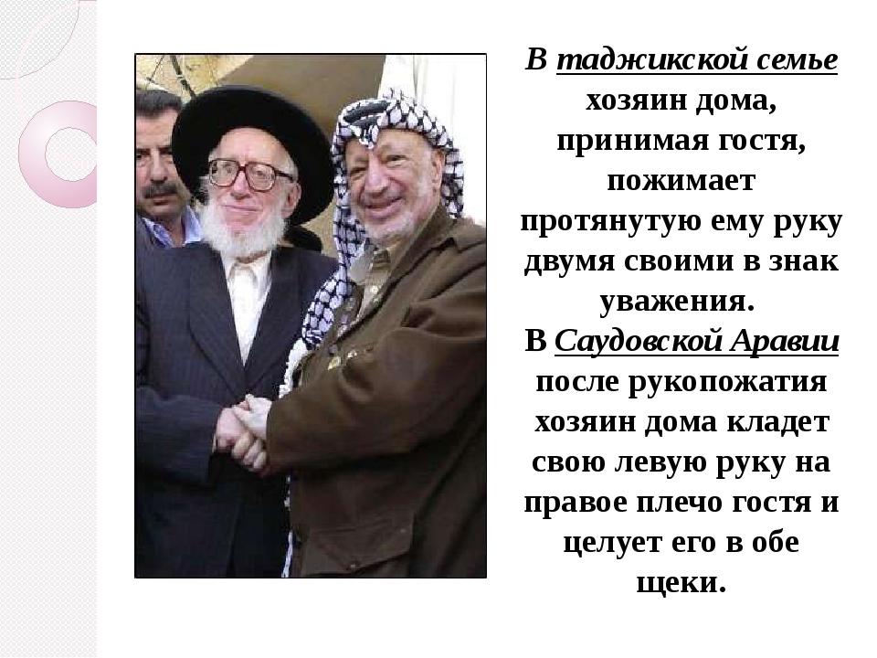 В таджикской семье хозяин дома, принимая гостя, пожимает протянутую ему руку...