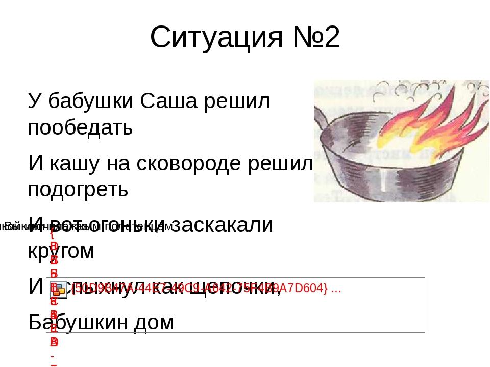 Ситуация №2 У бабушки Саша решил пообедать И кашу на сковороде решил подогрет...