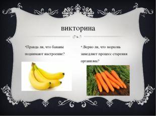 Правда ли, что бананы поднимают настроение? викторина .Верно ли, что морковь