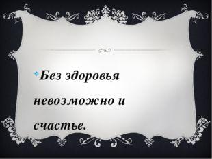 Без здоровья невозможно и счастье. Виссарион Григорьевич Белинский