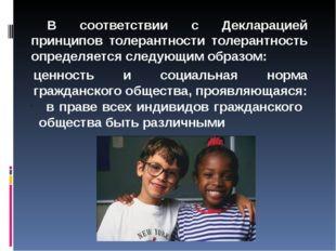 В соответствии с Декларацией принципов толерантности толерантность определяет