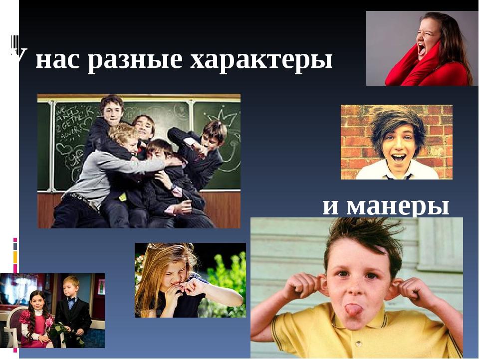 У нас разные характеры и манеры