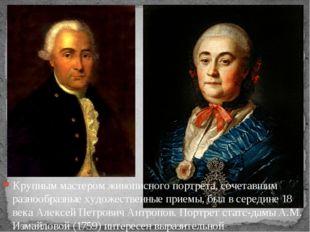 Крупным мастером живописного портрета, сочетавшим разнообразные художественны
