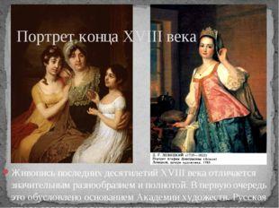 Живопись последних десятилетий XVIII века отличается значительным разнообрази