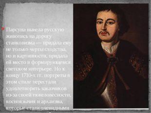 Парсуна вывела русскую живопись на дорогу станковизма — придала ему не только