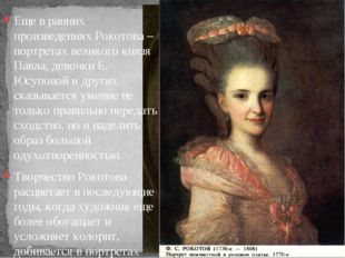 Еще в ранних произведениях Рокотова – портретах великого князя Павла, девочки