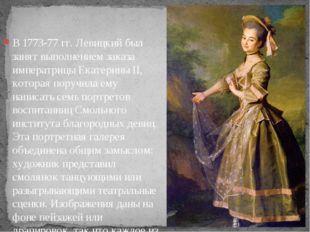 В 1773-77 гг. Левицкий был занят выполнением заказа императрицы Екатерины II,