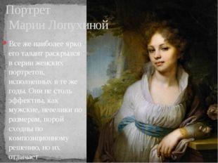 Все же наиболее ярко его талант раскрылся в серии женских портретов, исполнен