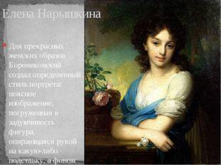 Для прекрасных женских образов Боровиковский создал определенный стиль портре