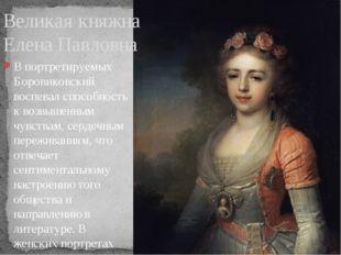 В портретируемых Боровиковский воспевал способность к возвышенным чувствам, с