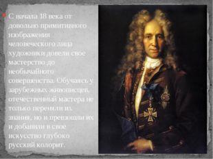 С начала 18 века от довольно примитивного изображения человеческого лица худо
