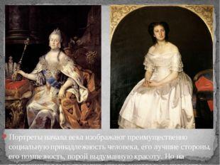 Портреты начала века изображают преимущественно социальную принадлежность чел
