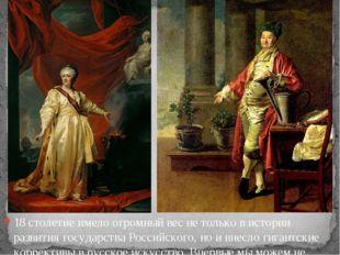 18 столетие имело огромный вес не только в истории развития государства Росси