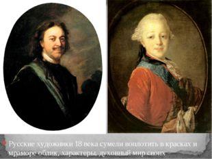 Русские художники 18 века сумели воплотить в красках и мраморе облик, характе
