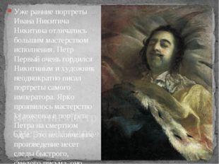 Уже ранние портреты Ивана Никитича Никитина отличались большим мастерством ис
