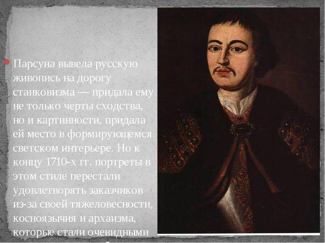 Парсуна вывела русскую живопись на дорогу станковизма — придала ему не только...