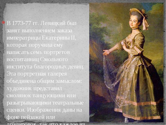 В 1773-77 гг. Левицкий был занят выполнением заказа императрицы Екатерины II,...