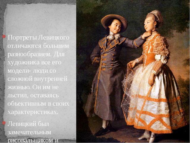 Портреты Левицкого отличаются большим разнообразием. Для художника все его мо...