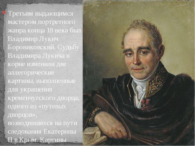 Третьим выдающимся мастером портретного жанра конца 18 века был Владимир Луки...