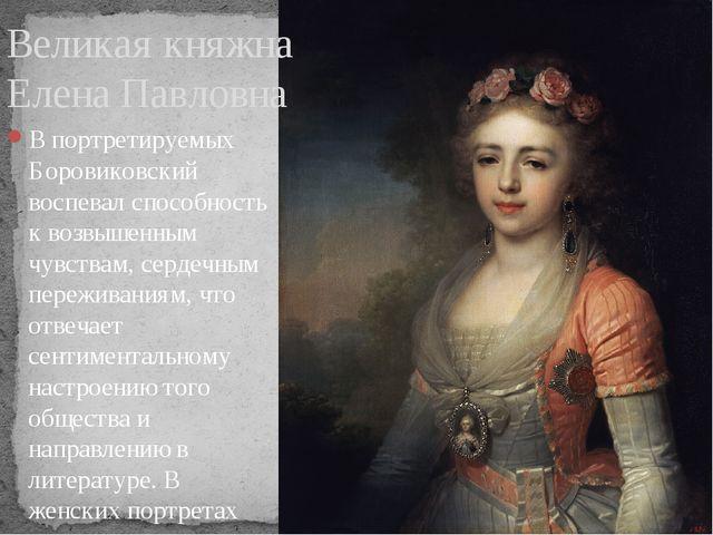 В портретируемых Боровиковский воспевал способность к возвышенным чувствам, с...