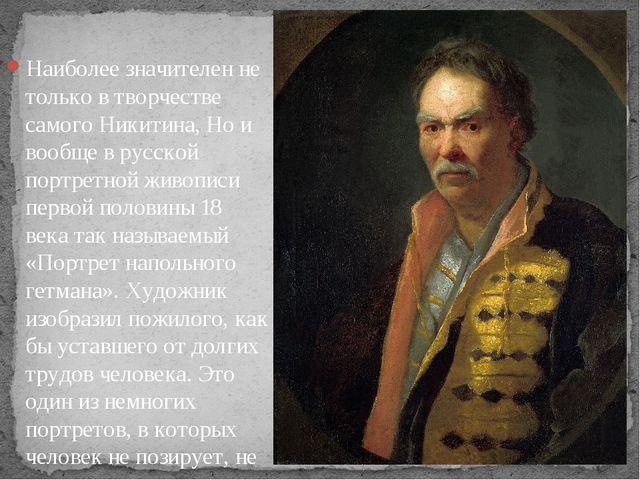 Наиболее значителен не только в творчестве самого Никитина, Но и вообще в рус...