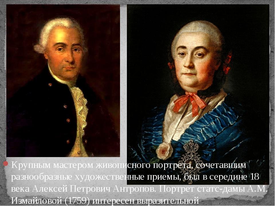 Крупным мастером живописного портрета, сочетавшим разнообразные художественны...