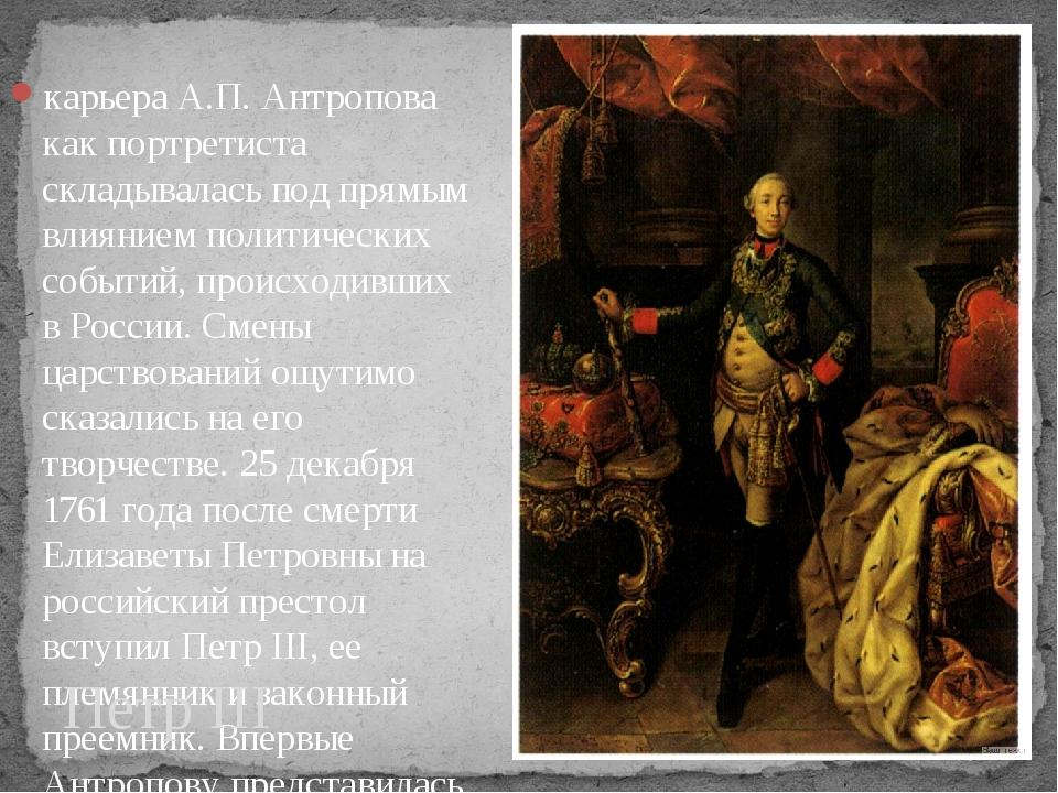 карьера А.П. Антропова как портретиста складывалась под прямым влиянием полит...