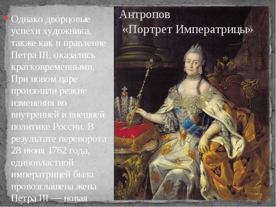 Однако дворцовые успехи художника, также как и правление Петра III, оказались...