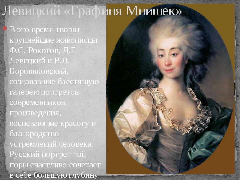В это время творят крупнейшие живописцы Ф.С. Рокотов, Д.Г. Левицкий и В.Л. Бо...