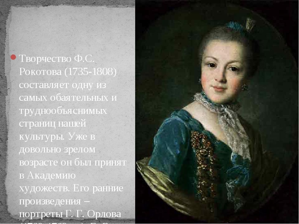 Творчество Ф.С. Рокотова (1735-1808) составляет одну из самых обаятельных и т...