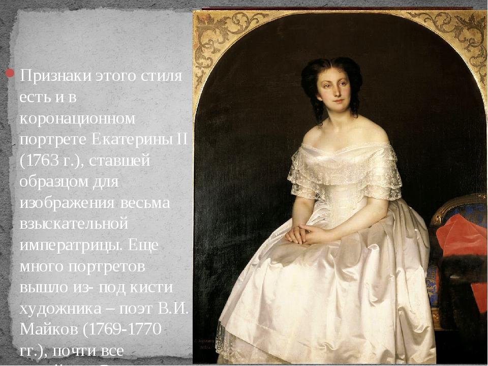 Признаки этого стиля есть и в коронационном портрете Екатерины II (1763 г.),...