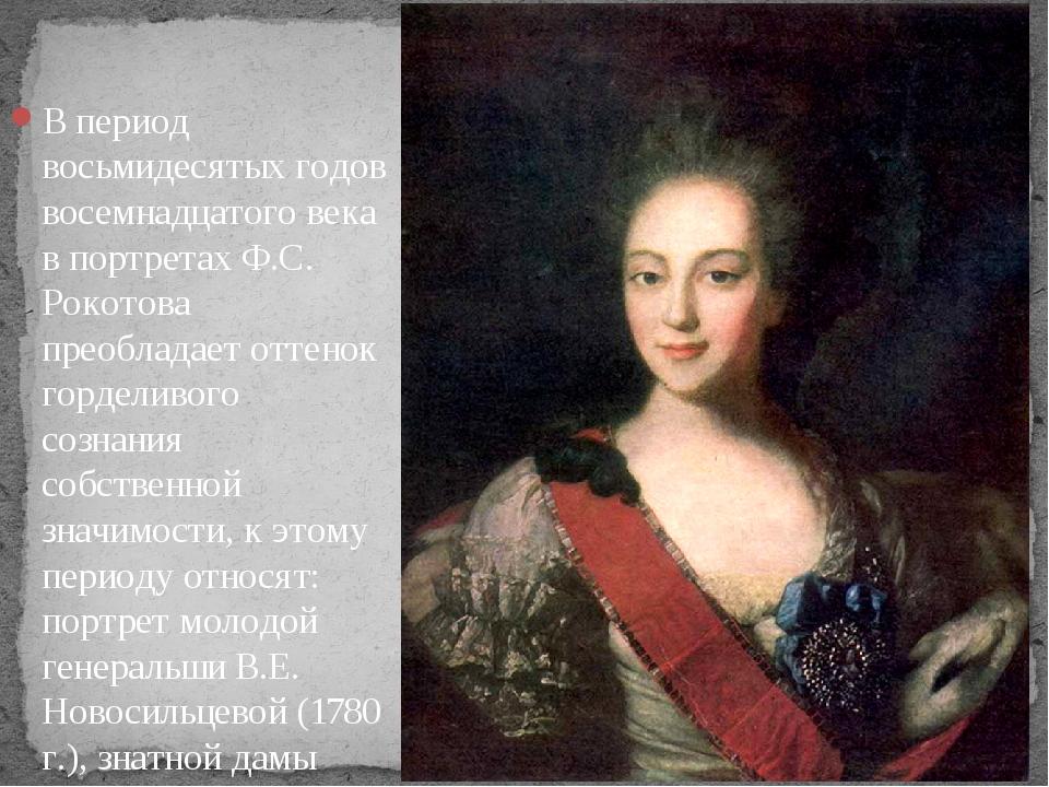 В период восьмидесятых годов восемнадцатого века в портретах Ф.С. Рокотова пр...