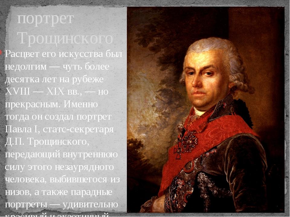 Расцвет его искусства был недолгим — чуть более десятка лет на рубеже XVIII —...