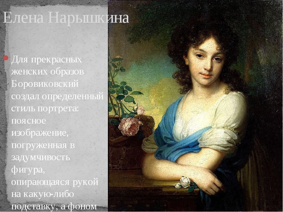 Для прекрасных женских образов Боровиковский создал определенный стиль портре...