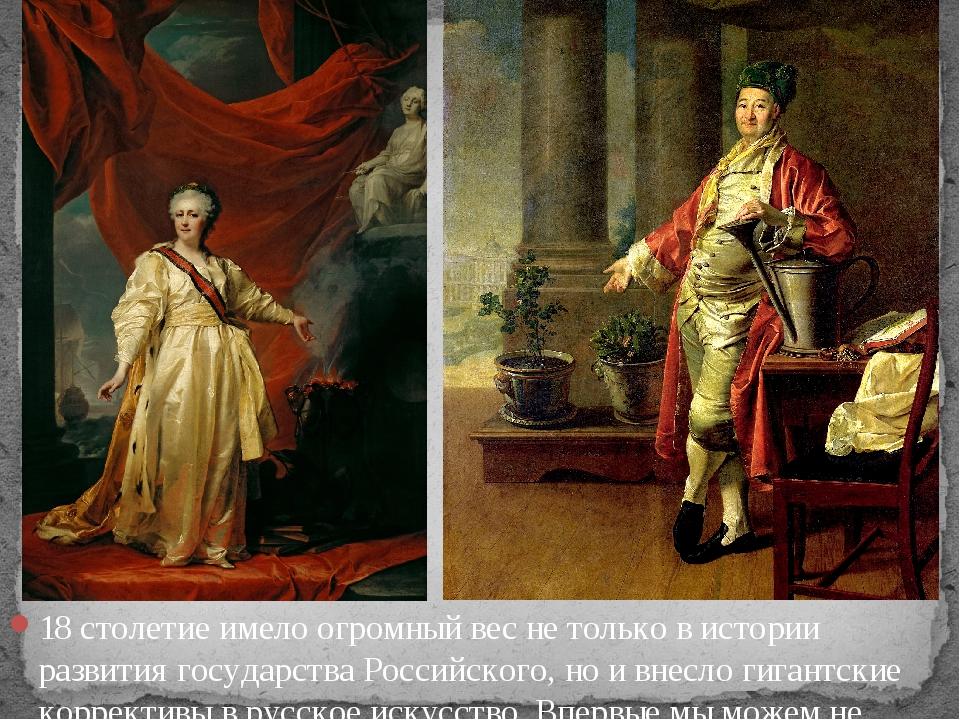 18 столетие имело огромный вес не только в истории развития государства Росси...
