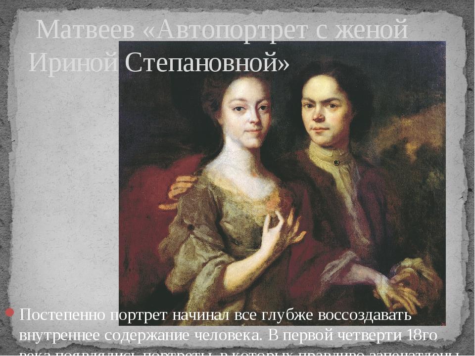 Постепенно портрет начинал все глубже воссоздавать внутреннее содержание чело...