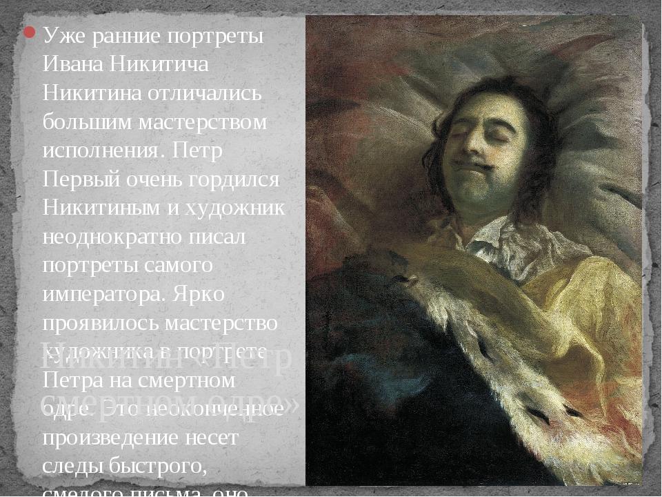 Уже ранние портреты Ивана Никитича Никитина отличались большим мастерством ис...