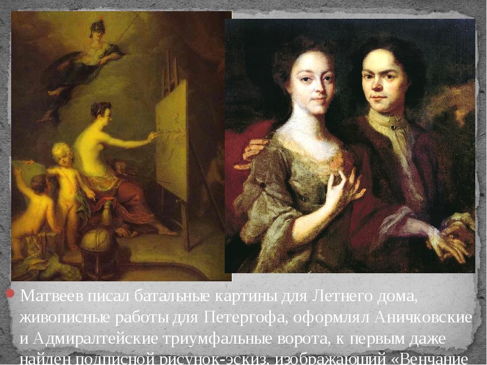 Матвеев писал батальные картины для Летнего дома, живописные работы для Петер...