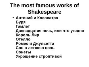 The most famous works of Shakespeare Антоний и Клеопатра Буря Гамлет Двенадца