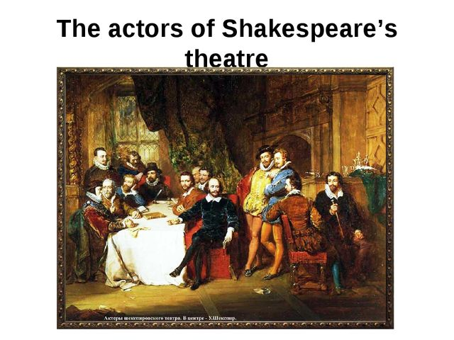The actors of Shakespeare's theatre