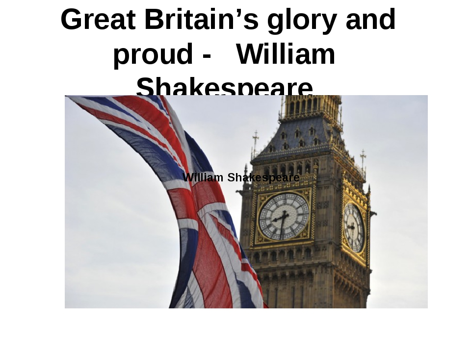 Great Britain's glory and proud - William Shakespeare William Shakespeare