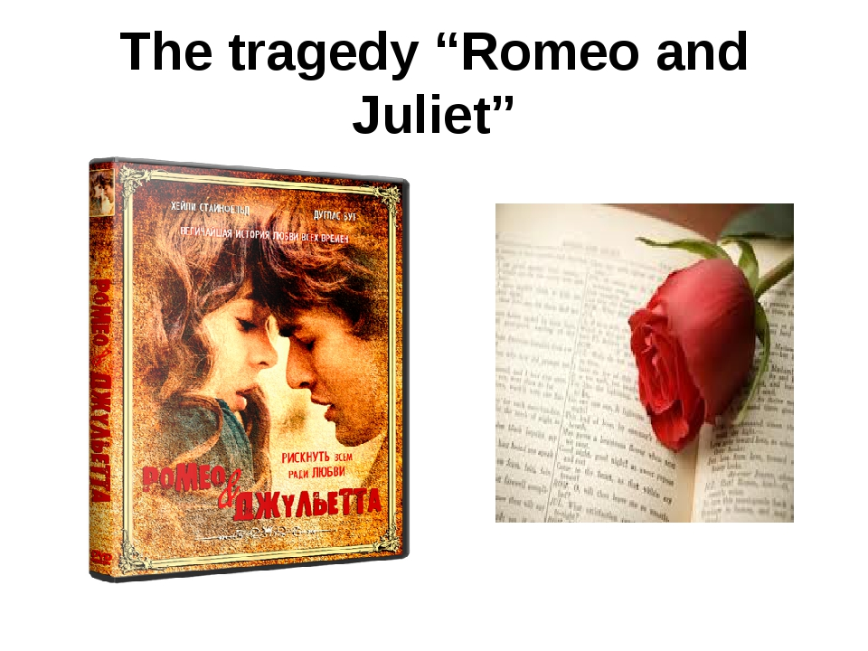 the tragedy of romeo and juliet by The tragedy of romeo and juliet is a 1982 film adaptation of william shakespeare's romeo and juliet, directed by william woodman and starring alex hyde-white as romeo and blanche baker as juliet.