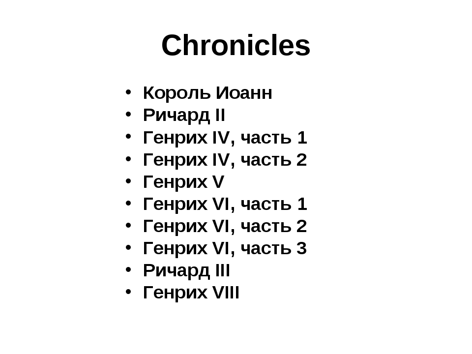 Chronicles Король Иоанн Ричард II Генрих IV, часть 1 Генрих IV, часть 2 Генри...